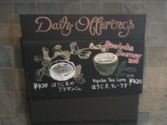 Starbucks Journey 2010: ほうじ茶ティーラテ とな。