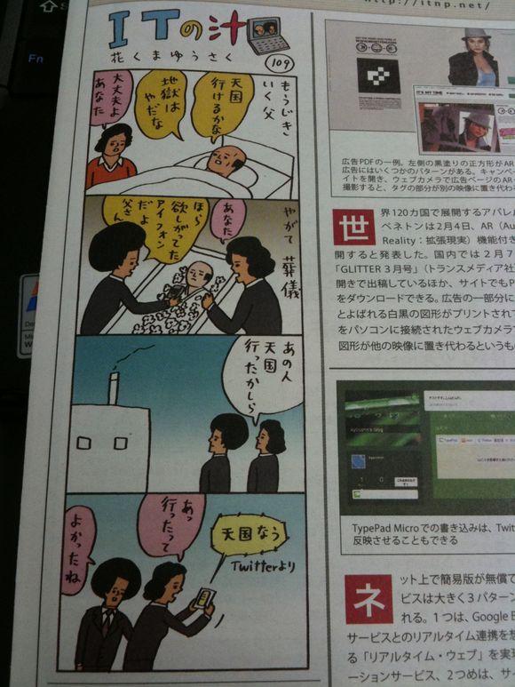 「天国なう」東京IT新聞の漫画がすごい件
