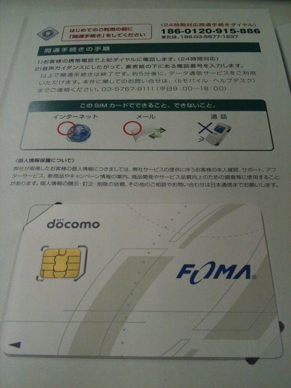 b-micro SIM、docomo FOMAって書いてあるよ!