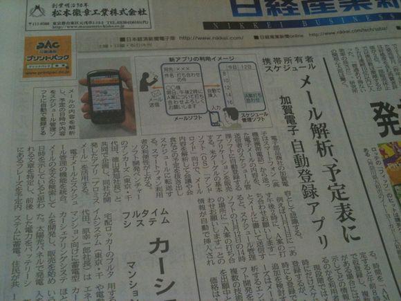 メーラーとスケジューラーの融合iPhoneアプリ「Promise mail」日経産業一面に掲載!